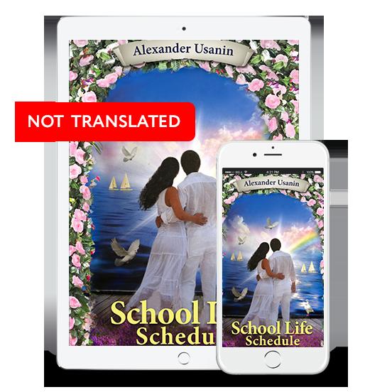 """Alexander Usanin's eBook """"School life schedule"""""""